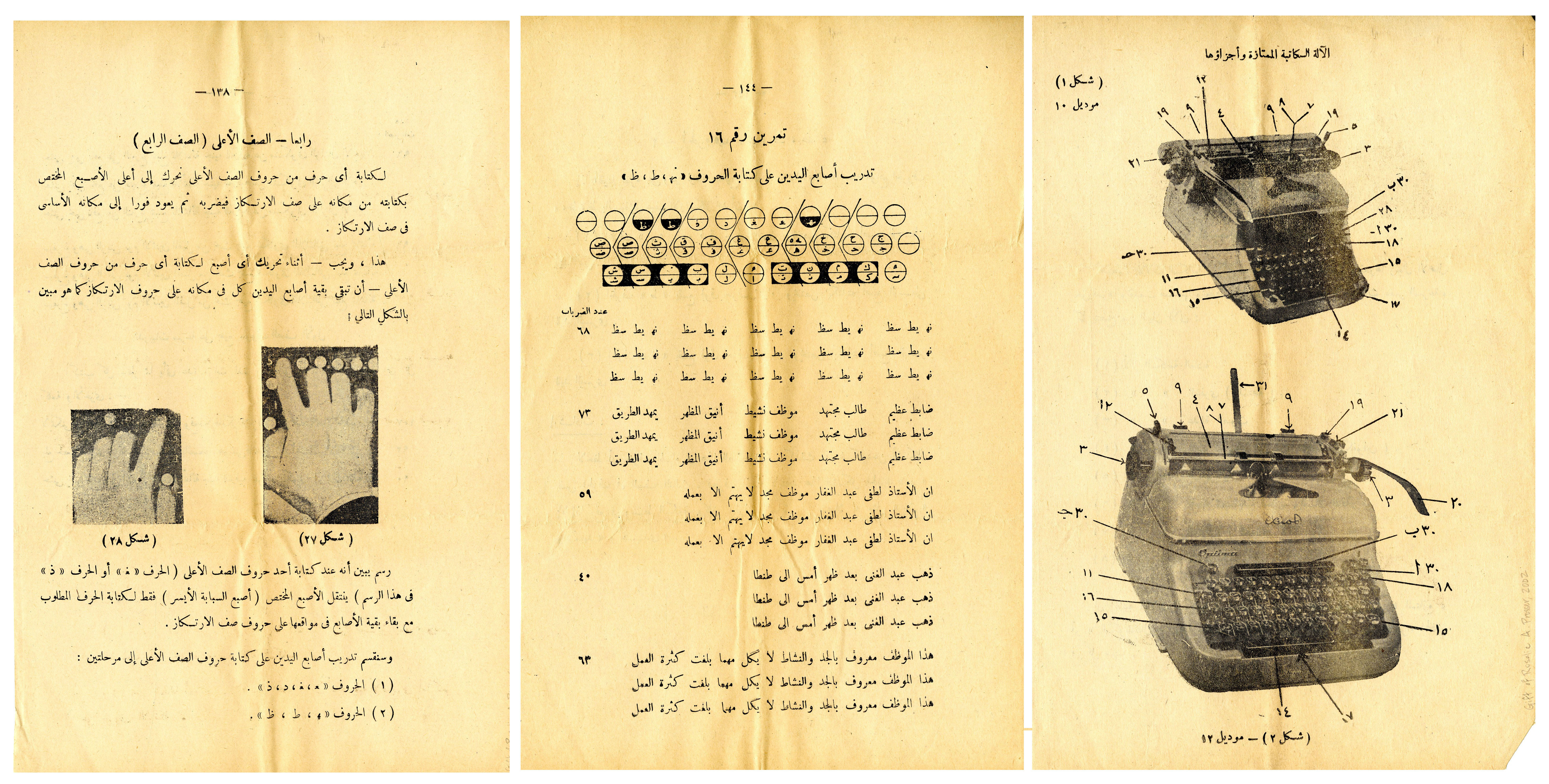 Typewriter diagrams and instructions, in Arabic